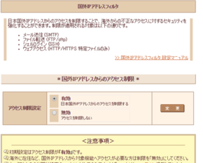 国外IPアドレス制限コントロール