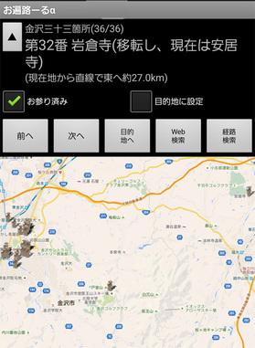 「お遍路~るα」の金沢三十三観音霊場全お参り済