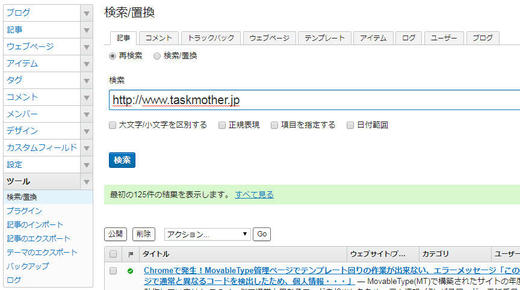 常時SSL化で使うMTの検索・置換機能