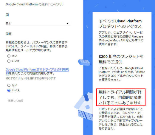 Google Cloud Platformの無料トライアル