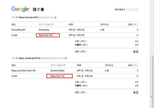 Google Maps APIの請求書明細