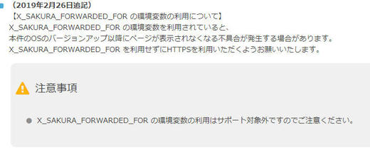 X_SAKURA_FORWARDED_FOR の設定を中止する