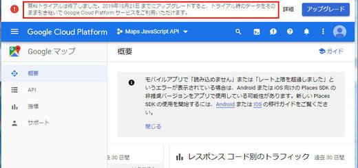 Google Cloud Platformのアップグレート期限切れのメッセージ