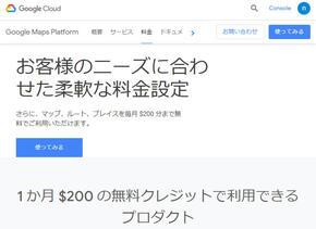 Google Cloud Platformの1ヶ月$200の無料クレジットプロダクト