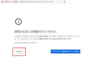 ChromeのTLS 1.0 / 1.1無効化で問題があるWebサイト