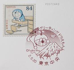 ドラえもんグリーティング切手の郵趣のための押印サービス
