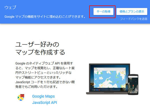 Google Maps API Key取得(2018年6月)