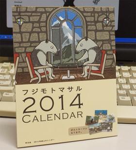 2014年のマイカレンダーはフジモトマサル