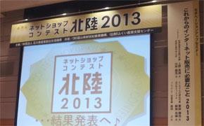ネットショップコンテスト北陸2013の結果発表・表彰式