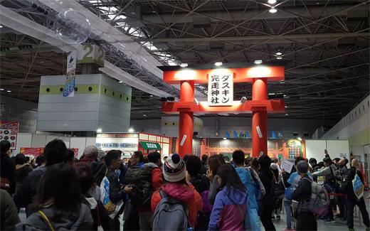 2017大阪マラソンイベント会場のたくさんの人々