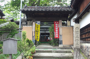金沢三十三箇所霊場・永久寺