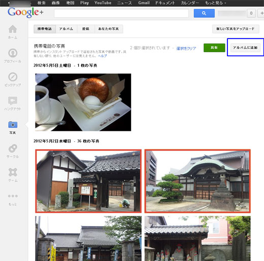 Googleプラスの写真