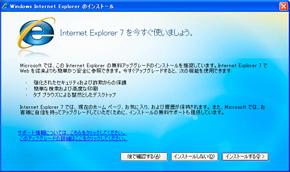 IE7アップグレード