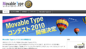 Movable Type コンテスト2010