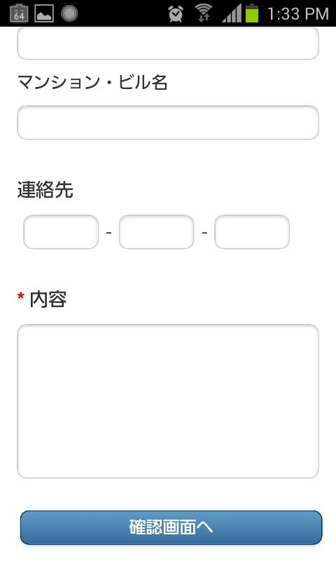 フォームメーラーのスマートフォン対応メールフォームの確認ボタン