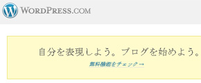 ASP無料版wordpress