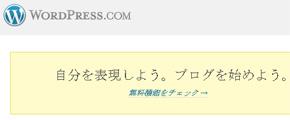 ASP無料版wordpress