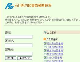 石川県内図書館横断検索