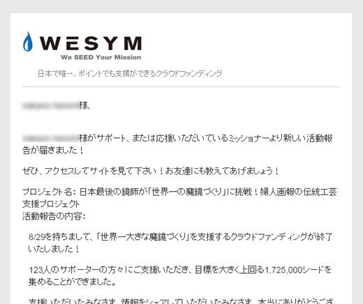 WESYMからの目標達成お知らせメール