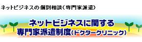 石川県ネットビジネスのドクタークリニック