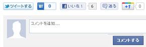 SNSボタンとFacebookコメント
