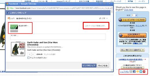 アマゾンでのシェアボタンはFacebookページで共有できる!