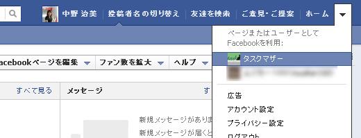 Facebook使用時のユーザかページの選択
