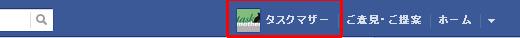 FBページで使用するモードに変更