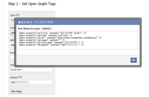 Open Graph Tagsでコードを出力