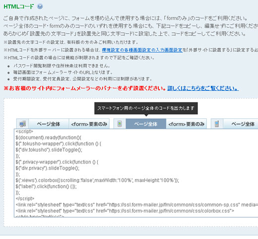 スマートフォン表示用HTMLコード