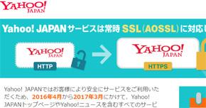 常時SSL化は本格化。Yahooも3月に対応