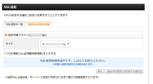 独自SSLが無料のエックスサーバーのSSL設定