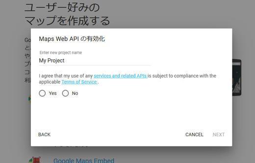 Maps Web APIの有効化