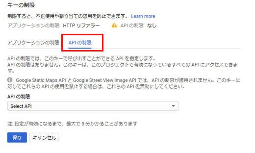 Google Maps APIのAPI制限