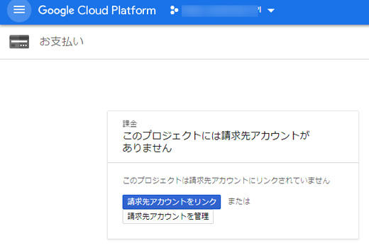 Google Cloud Platformのお支払い