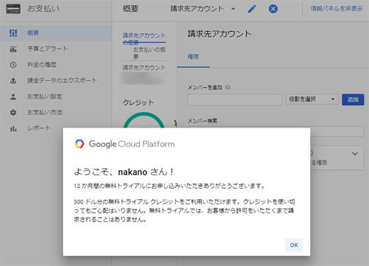Google Cloud Platformのお支払いメニュー