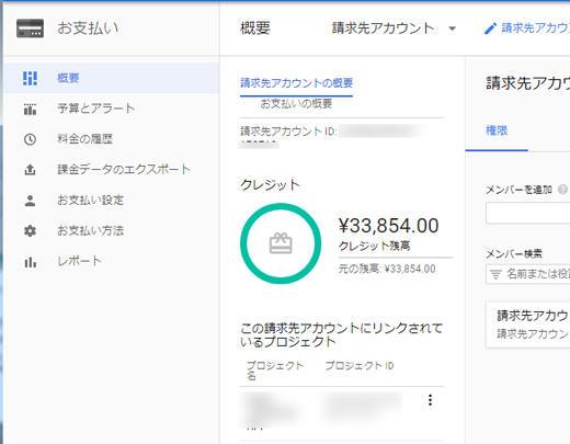 Google Cloud Platformの無料クレジット残高