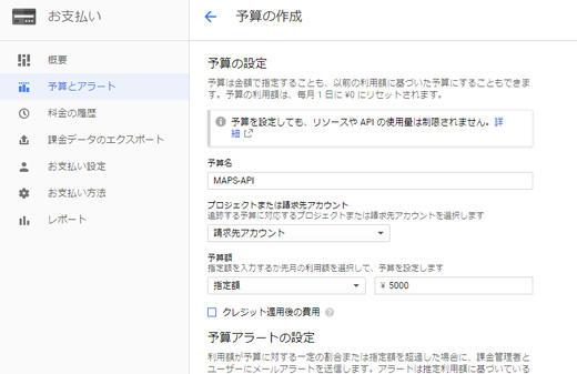 Google Cloud Platformの支払い、予算の作成