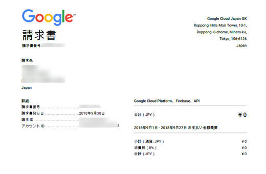 Google Maps APIの請求書