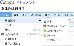 Google docs・スプレッドシート
