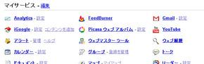 Googleマイサービス