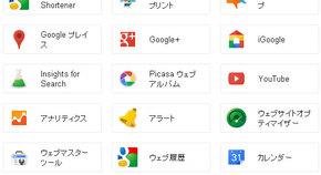 Googleサービスリスト