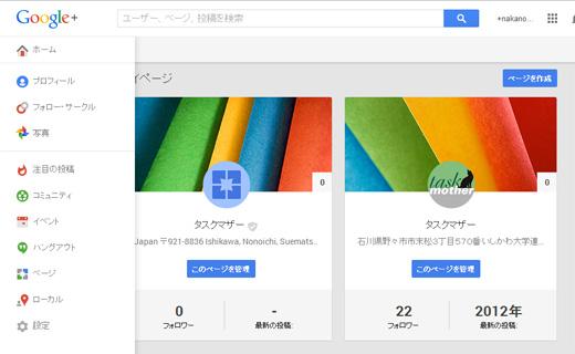 Googleプラスのマイページ(統合前)