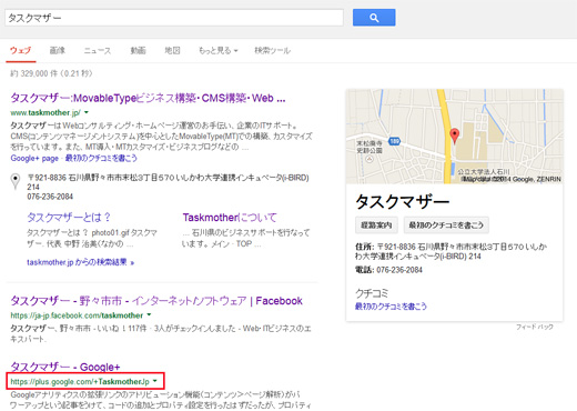 GoogleプラスページのカスタムURL取得後