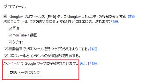 Googleプラスローカルのプロフィール設定