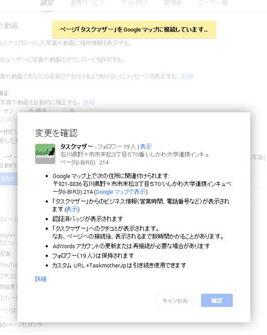 GoogleローカルページをGoogleプラスページへリンク