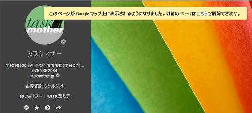 GoogleプラスページがGoogleマップに表示