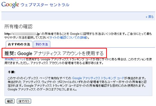 推奨:Googleアナリティクスアカウントを使用する