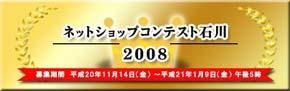 ネットショップコンテスト石川2008