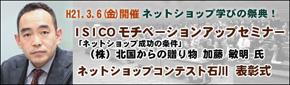 【ネットショップコンテスト石川2008】表彰式/モチベーションアップセミナー